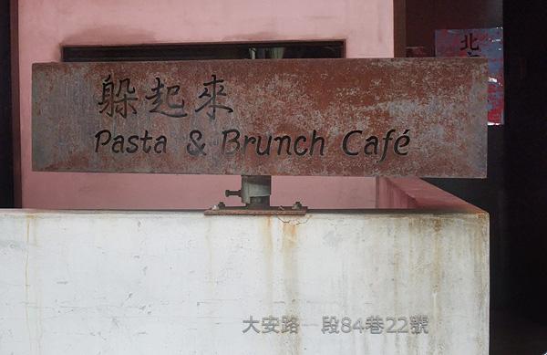 躲起來 Pasta Brunch